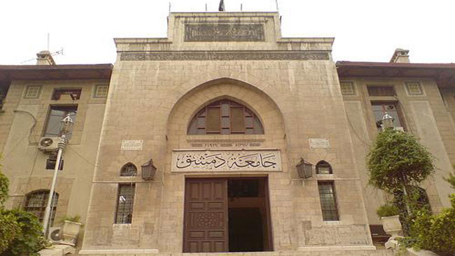Image result for damascus university