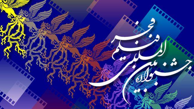 342380_Iran Fajr film festival-2014 ceremony