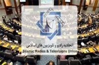Islamic Radio & TV Union meeting scheduled in Tehran