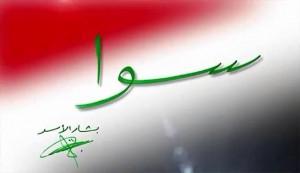 """انطلاق الحملة الانتخابية للرئيس بشار الأسد بعنوان """"سوا SAWA"""""""