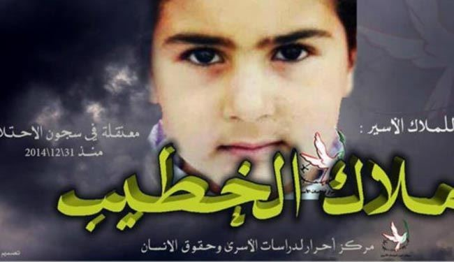 Throwing Stone Send Youngest Prisoner's girl to Israeli jails