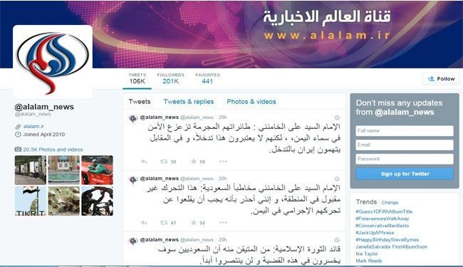 Al-Alam News Network Hacked Social Accounts Restores