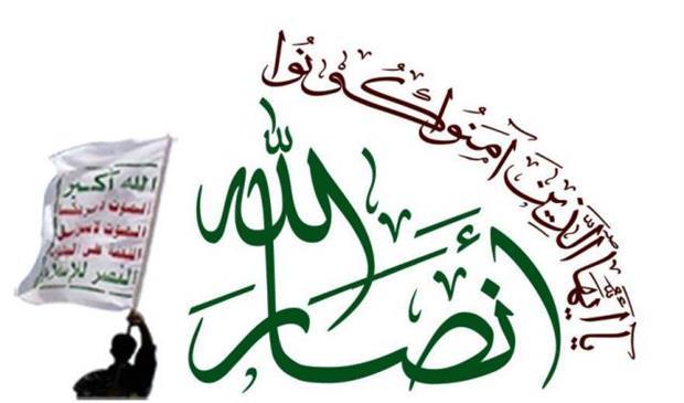 Ansarullah_logo