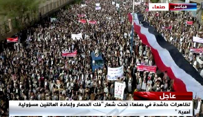 Watch Mass Demonstration against Saudi in Sanna