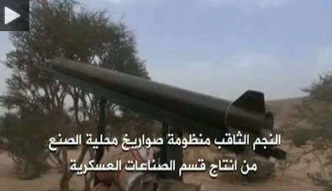Yemeni Army Hits Saudi Military Bases with over 40 Rockets