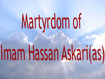 Photo of The Eleventh Imam Hasan ibn Ali (al-Askari) (AS)