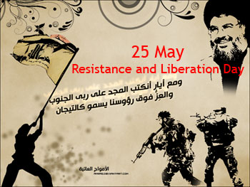 Photo of Hezbollah to celebrate Resistance and Liberation Day