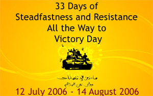 Photo of 33 Days of Steadfastness and Resistance All the Way to Victory Day