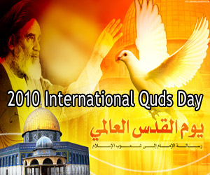 Photo of Announcement of International Quds Day