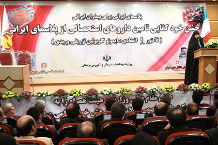 Photo of Iran self-reliant in plasma production