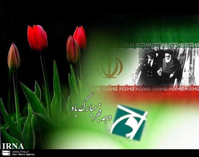 Photo of 1979 Islamic Revolution anniv. marked worldwide