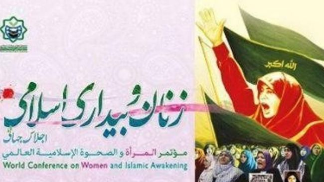 Photo of Int'l Conference on Women & Islamic Awakening opens in Iran