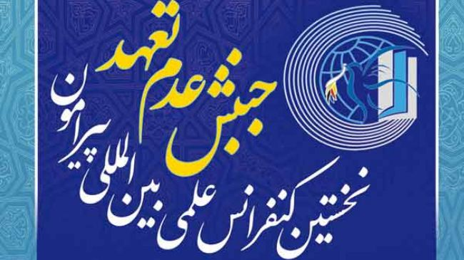 Photo of First int'l scientific conference on NAM opens in Iran
