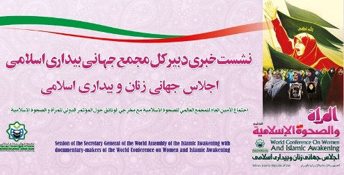 "Photo of Tehran to host Int'l conference on ""Women and Islamic Awakening"""