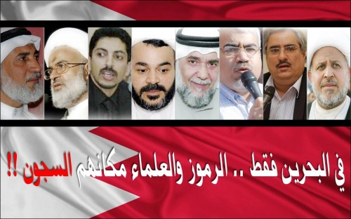 Photo of Sept 4. Bahraini Court Verdicts Could Be Transformative