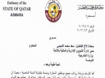 Photo of Qatar Leaks +: Qatari employees demand to raise the salaries