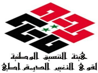 Photo of Syrian Opposition coordinating committee rejects Turkey's acts