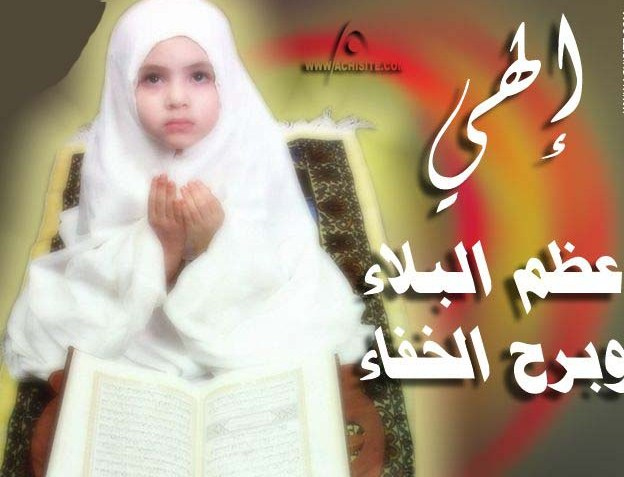 Photo of Al-Jawshan al-Kabîr 1- A Supplication of the Prophet Mohammad (pbuh)