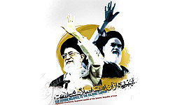 Photo of Iran's Islamic Revolution at Glance