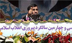Photo of Enemies Unable to Prevent Iran's Progress