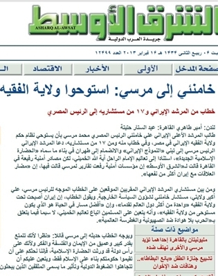 Asharq Alawsat spreading lies about Iranian scholars Morsi letter