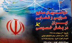 Iran to Unveil Aerospace Achievements in Days