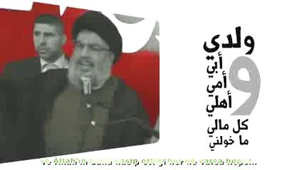 "Photo of Video- Sayyed Nasrallah: "" Labbayk ya Rasolallah"""