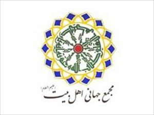 Photo of Ahl-ul-Bayt (AS) World Assembly Slams Desecration of Holy Site