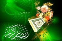 Along with the Holy Qur'an in the month of Ramadhan (1)