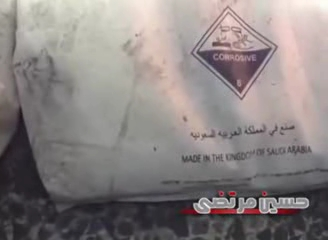 Photo of Video Syria- Chemical Weapons of terrorists seized in Cober