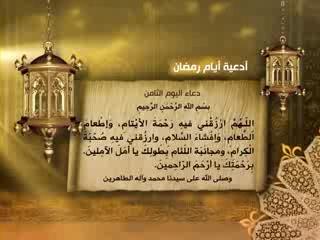 fadlullah-ramazan8dua