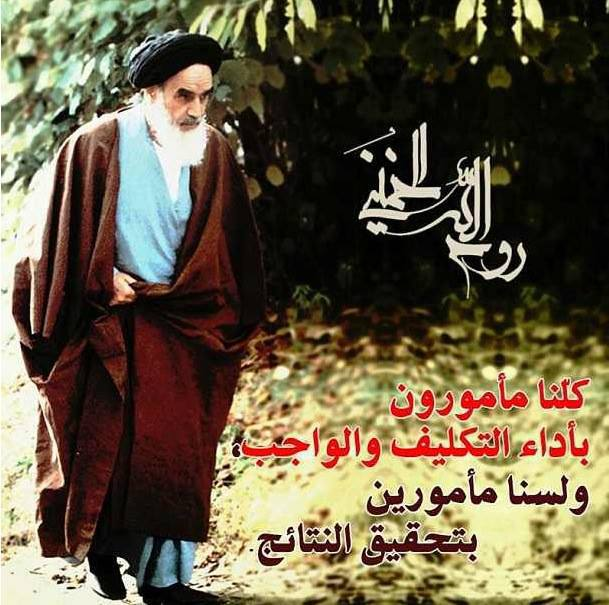 Photo of Imam Khomeini r.a: We are responsible to act upon our duty irrespective of achieving result or not