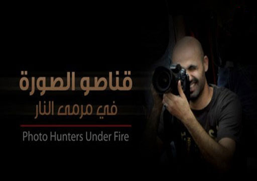 Photo of Photo Hunters Under Fire: Bahrain
