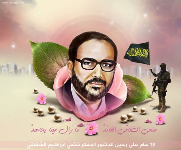 """Photo of 18th anniversary of the martyrdom of the Palestinian leader and thinker, """"Dr. Fathi Shikaki,"""" the founder of the Islamic Jihad Movement in Palestine"""