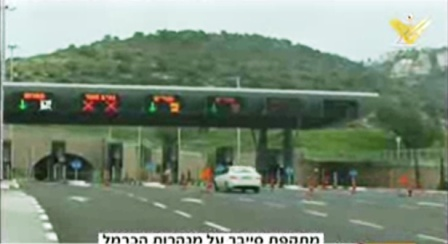 Photo of Zionist Entity: Electronic Attack Disrupts Carmel Tunnels