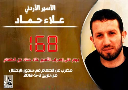 Photo of Hunger striker Alaa Hammad is nearing death