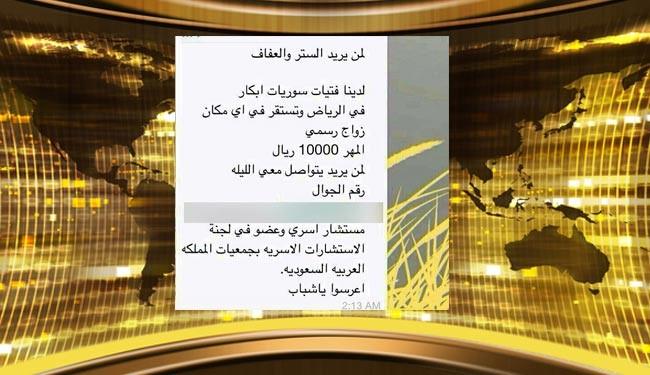 Photo of Ad selling Syrian virgins in Zionism's Loyal Servant Saudi Arabia
