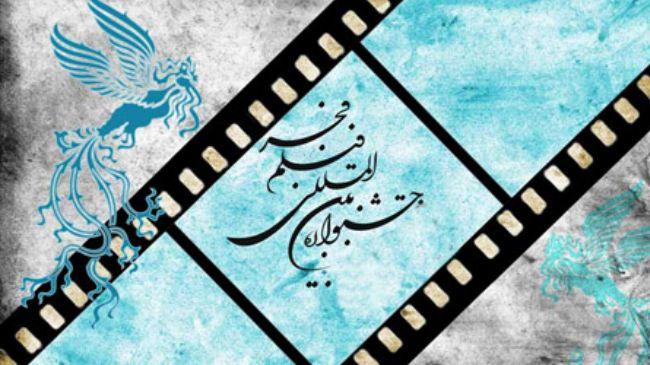 Photo of Tehran to host 17th Fajr International Film Market