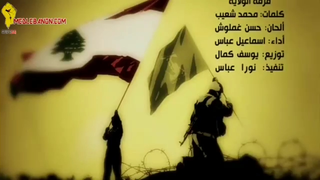 Photo of Video- Hezballah clip