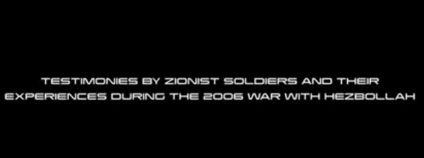 Photo of Video- Testimonies of israeli soldiers during the 2006 Lebanon War