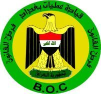 Photo of Maliki meets Security Commanders of BOC