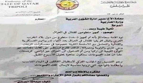 Photo of Document revealed Qatar Equipping Takfiri Fighters to Join ISIL in Syria