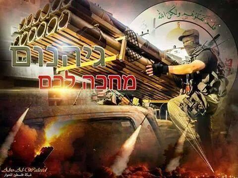 Photo of GAZA NOW- Gaza Resistance is writing history against blood sucker savage vampire Israel