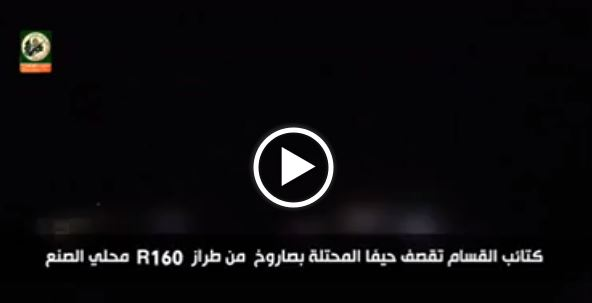 Photo of Video- One of R160 rocket that Hamas launched to Haifa
