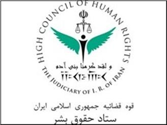 Photo of Iran marks Intl. Islamic Human Rights, Dignity Day