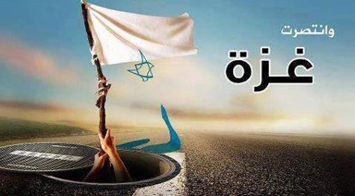 The IDF crawl back into the sewer waving the white flag of surrender