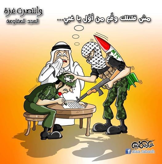 Photo of Caricature- Palestinian Resistance is victorious over slaughterer Israel
