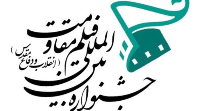 390341_Iran-resistance-festival