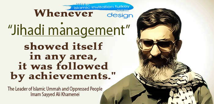"Photo of Imam Ali Khamenei: ""Whenever jihadi management showed itself in any area, it was followed by achievements."""