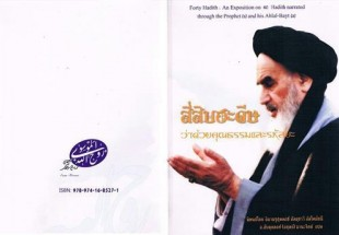 Photo of Translation of 40 Hadiths released in Thailand